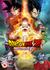 Dragon Ball Z The Movie: Resurrection of F: Image 1