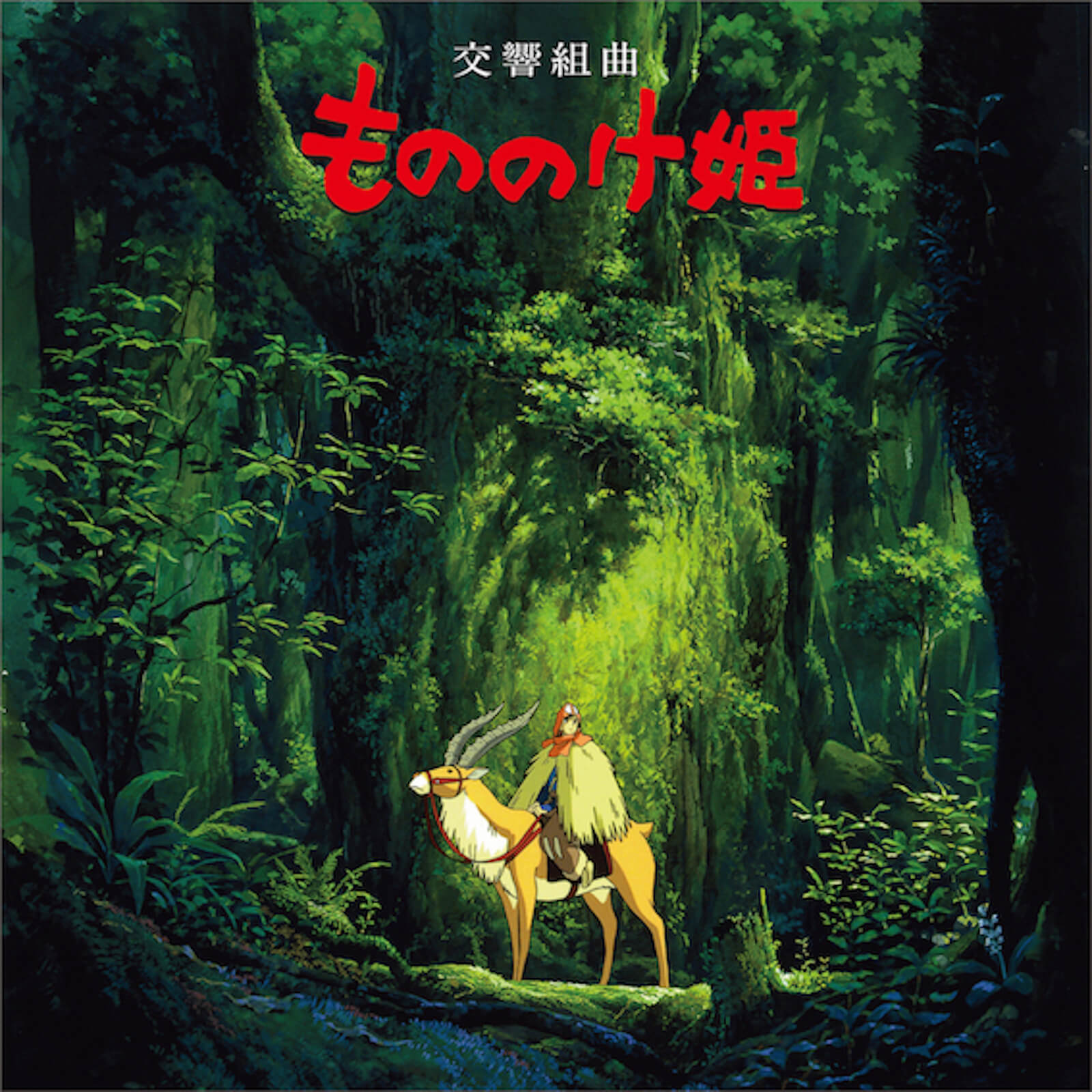 Studio Ghibli Records - Princess Mononoke (Symphonic Suite) LP