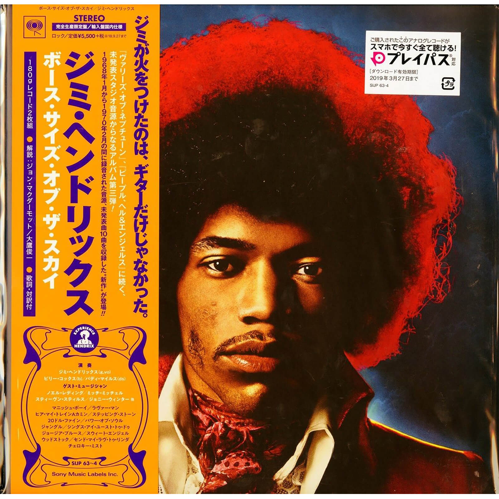 Jimi Hendrix - Both Sides Of The Sky (Limited Edition) LP Japanese...