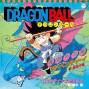 "Dragon Ball - Makafushigi Adventure! b/w Romantic Ageruyo 7"""