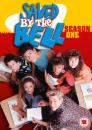 saved-by-the-bell-season-one