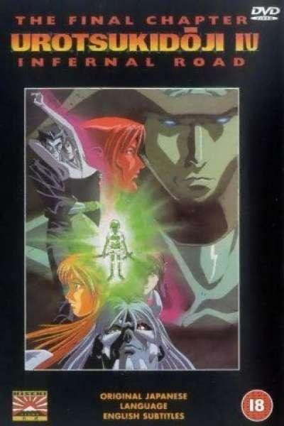 Urotsukidoji IV - The Final Chapter: Infernal Road