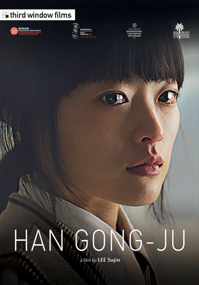 han-gong-ju