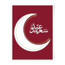 eid-mubarak-moon-crescent-art-print-a4