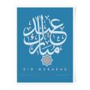 eid-mubarak-circle-art-print-a4