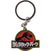 Jurassic Park Limited Edition Pin Keyring