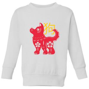 Chinese Zodiac Dog Kids' Sweatshirt - White
