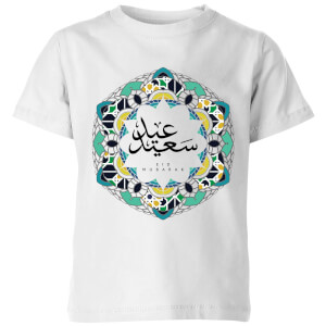 Eid Mubarak Patterned Wreath Cool Tones Kids' T-Shirt - White