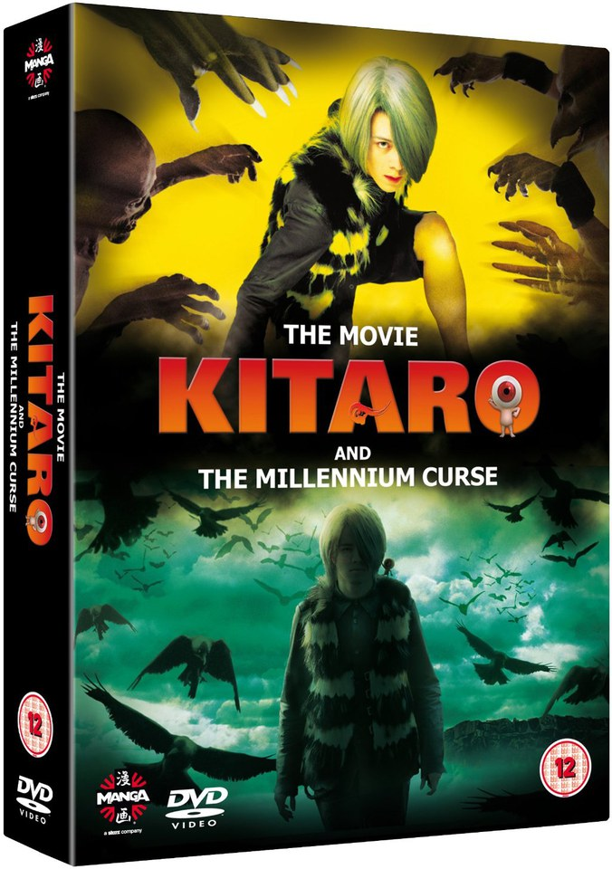 kitaro-movie-collection