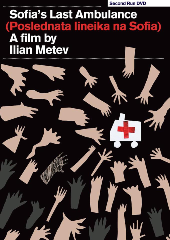 sofia-last-ambulance-poslednata-lineika-na-sofia