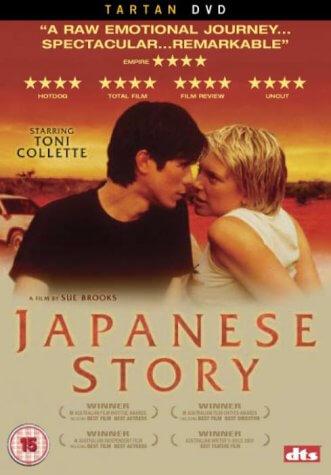 japanese-story