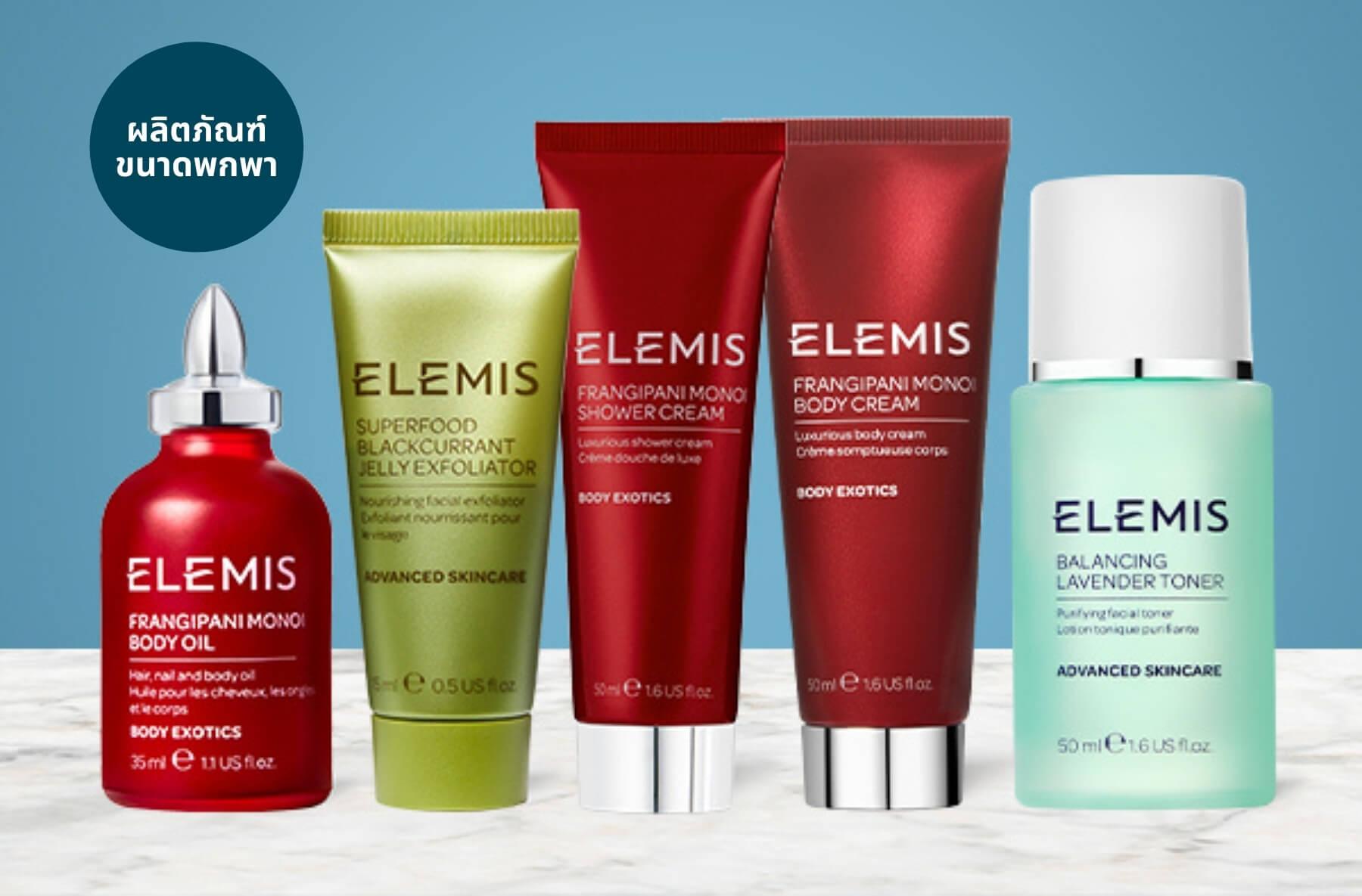 เลือกผลิตภัณฑ์ขนาดพกพาจาก ELEMIS 3 ชิ้น เพียง 800.-