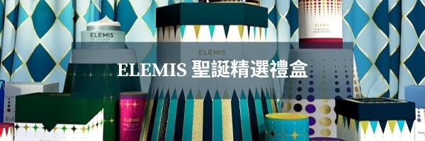 Bienvenue chez Elemis France