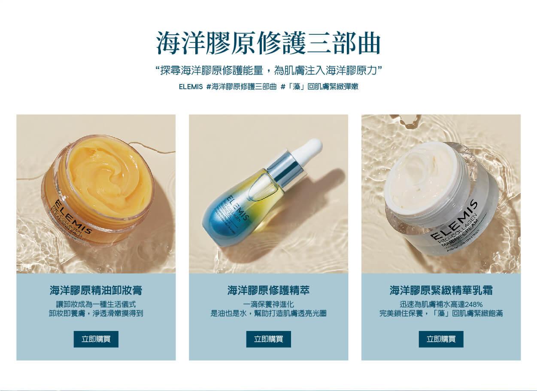 opening set Pro-collagen