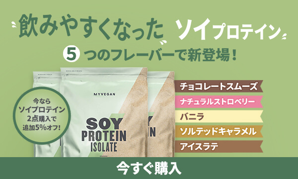 Soy Protein Relaunch 2020