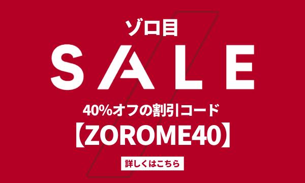 March Zorome Sale 2021