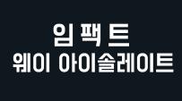 임팩트 웨이 아이솔레이트
