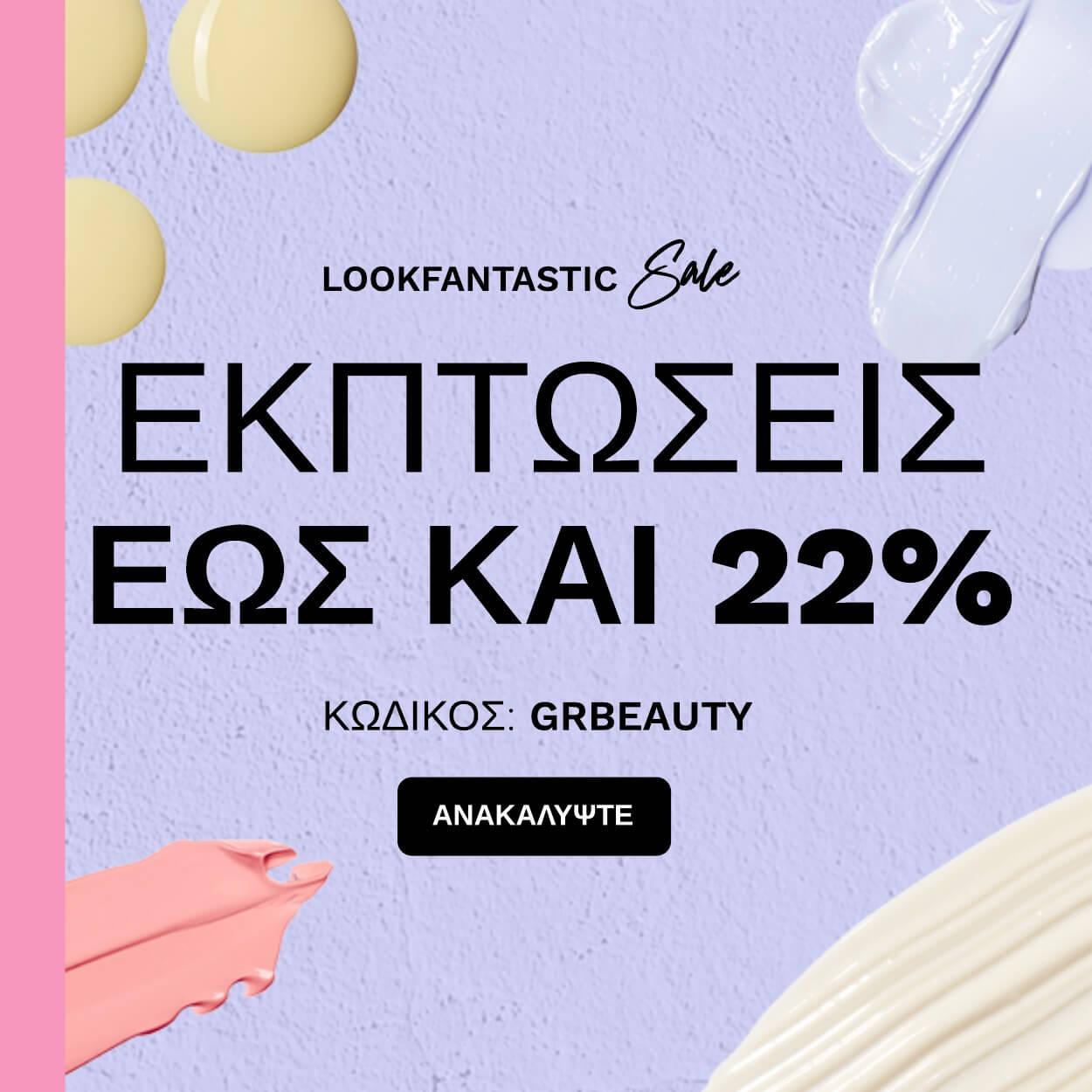 Αποκτήστε τα αγαπημένα σας προϊόντα ομορφιάςκαι εξοικονομήστε έως και 22% στην παραγγελία σας. Επιπλέον, με αγορές άνω των 60 € μπορείτε να επιλέξετε ένα δωρεάν δείγμα!