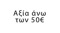 Αξία άνω των 50 €